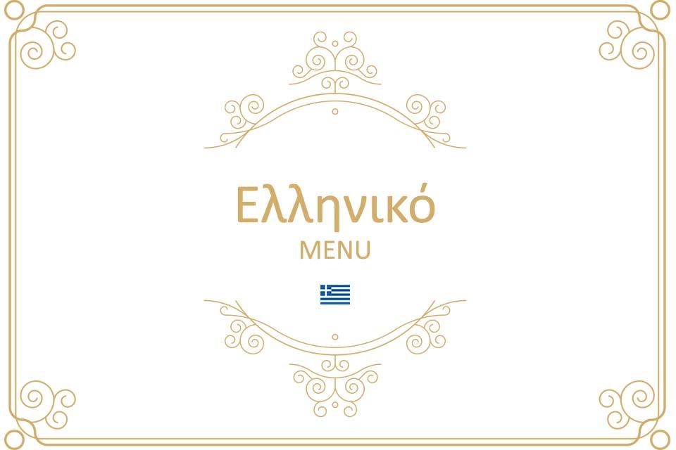 Ελληνικό Μενού